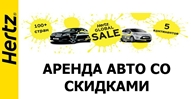 Book a car worldwide in Via Kiev